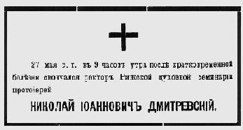 Dmitrievskij
