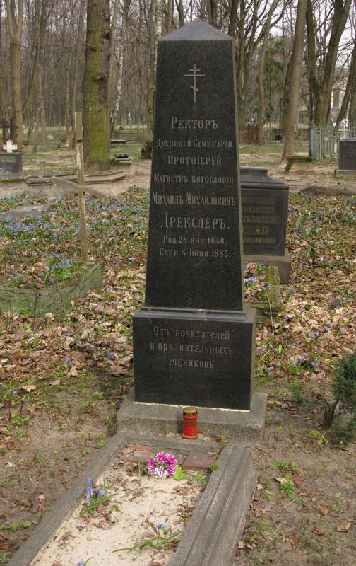 могила Дрекслера