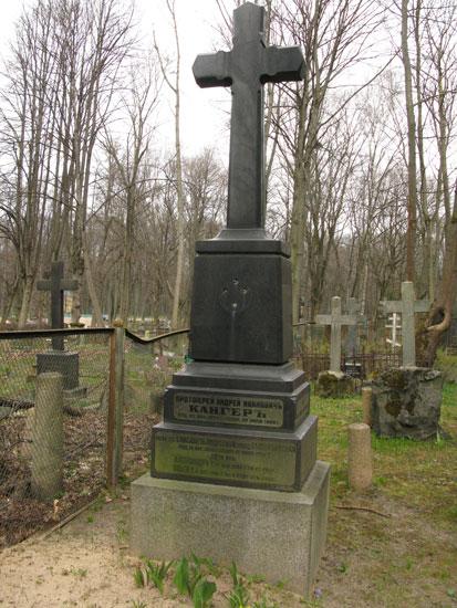 могила Кангера