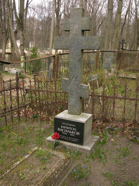 могила Василькова