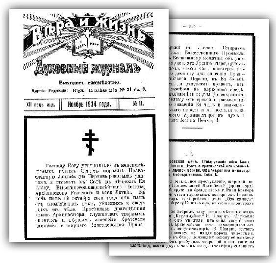 Журнал, издаваемый Иоанном Поммером
