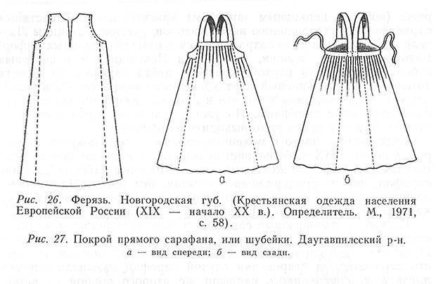 Сшить сарафан русский народный своими руками