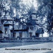 The Church in the name of the Icon of Intercession of  blessed Virgin Mary in Mikhalovo