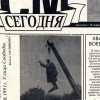 Russian Press in the Soviet Latvia