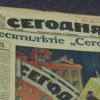 The Russian Press in Pre-War Latvia