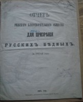The report  of Riga`s Charitable Society for 1865.