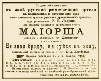 The First Poster of Russian Theatre