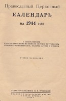 The title page of the Orthodox Church Calendar for 1944