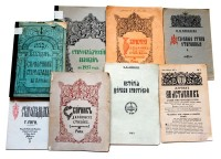 Publications of Latvian Old Believers