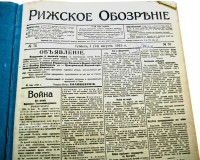 Riga's newspapers on the Front Line