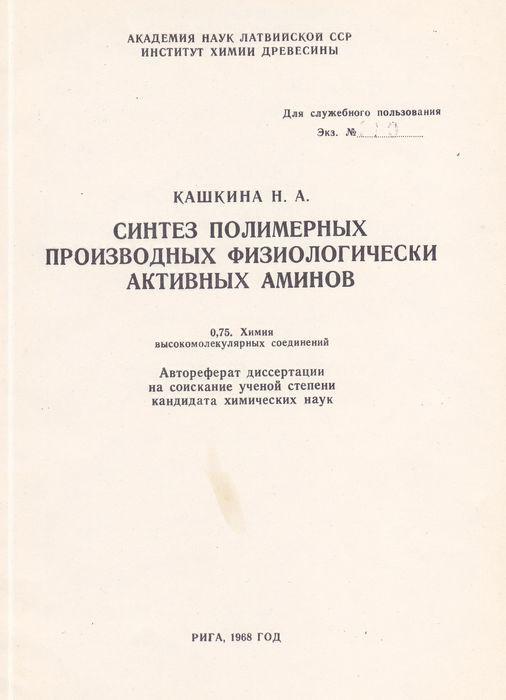 Надежда Кашкина  Автореферат кандидатской диссертации