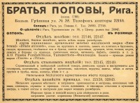 Advertisment for the Popov brothers firm